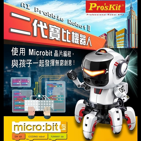 又敗家@台灣製Pro'skit寶工科學玩具二代寶比機器人GE-894含Micro:Bit Javascript Pythont科玩ST安全玩具