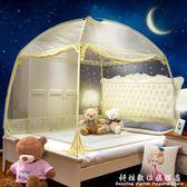 蚊帳北極絨蒙古包蚊帳1.8m床1.5雙人家用2.2m加密加厚1.2米床新款 WD科炫數位