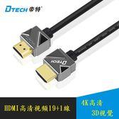 【生活家購物網】DTECH HDMI線 HDMI2.0 專業級19+1全銅 影音傳輸線 4K*2K DT-H201 0.5米