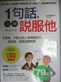 【書寶二手書T9/溝通_LEC】1句話立刻說服他_北川達夫