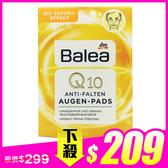 德國 Balea Q10保濕抗皺果凍眼膜(6對) ◆86小舖 ◆