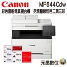 【搭CRG-054H原廠二黑三彩 ↘30690元】Canon imageCLASS MF644Cdw彩色雷射傳真事務機