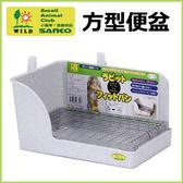 *WANG*日本WILD SANKO可固定豪華L型兔子便盆