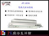 ❤PK廚浴生活館 ❤ 高雄喜特麗 JT-1870 隱藏式排油煙機 鋁合金超薄前飾板