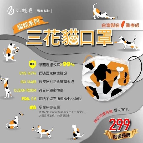 『三花貓來囉』安博氏 聚泰一般醫療口罩 貓奴系列 成人口罩