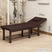美容床 美容床美容院專用摺疊按摩床推拿床家用理療床紋繡火療美體床ATF