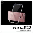 ASUS ZenFone 6 ZS630KL I01WD 防摔空壓 手機殼 透明軟殼 保護殼 氣墊氣囊手機套