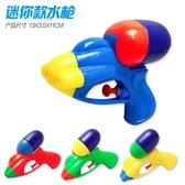 兒童迷你水槍呲水槍小玩具槍小孩戲水手槍玩具水槍【步行者戶外生活館】