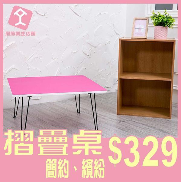『居傢樂生活館』桌子 書桌 摺疊桌[JLC162]玩色魔術收納桌 簡易電腦桌 居傢樂