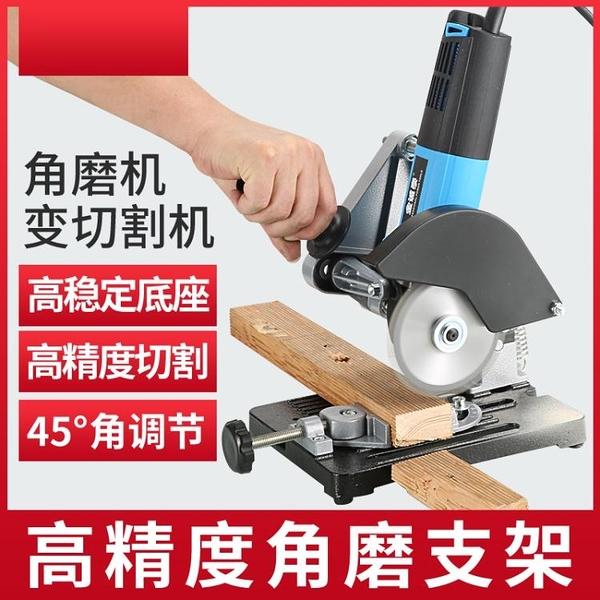 角磨機支架萬用多功能堅固角磨機改裝台鋸切割手磨機支架固定架子 YYJ 快速出貨