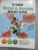 【書寶二手書T1/電腦_QLA】實用商務Excel&Access資料協作活用術:一鍵整理會員..._立山秀利