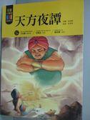 【書寶二手書T1/兒童文學_ILJ】天方夜譚_徐智源