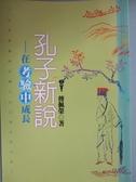 【書寶二手書T1/勵志_JSE】孔子新說-在考驗中成長_傅佩榮