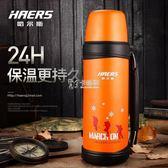 保溫瓶 哈爾斯保溫水壺家用戶外便攜車載大容量不銹鋼開熱暖水壺保溫瓶 卡菲婭