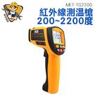 《精準儀錶旗艦店》測溫槍 溫度槍 溫度儀 CE工業級200~2000度紅外線測溫槍 MET-TG2200