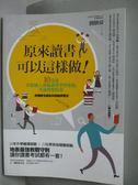 【書寶二手書T1/進修考試_YJT】原來讀書可以這樣做!_劉駿豪