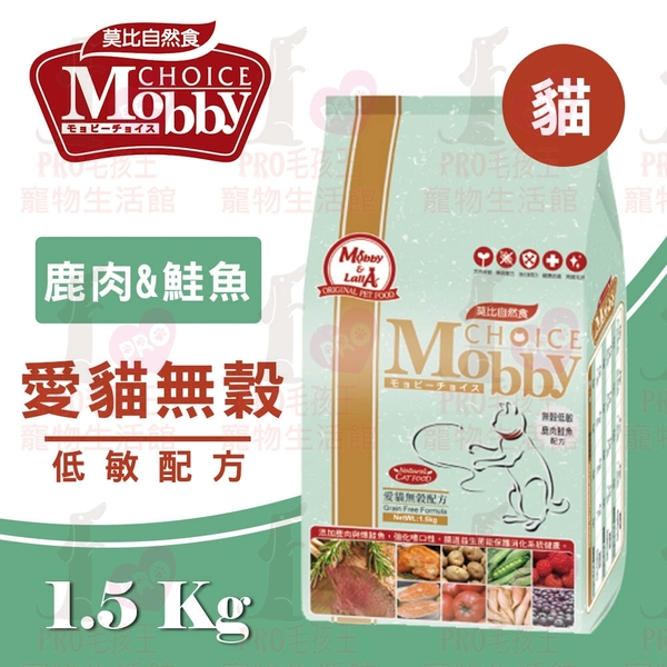PRO毛孩王 莫比Mobby 鹿肉+鮭魚愛貓無穀配方 1.5KG 莫比 莫比貓 莫比無穀 無穀貓