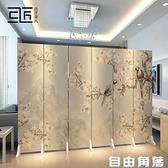 中式屏風隔斷墻客廳折疊移動簡約現代客廳辦公室臥室遮擋家用折屏CY 自由角落