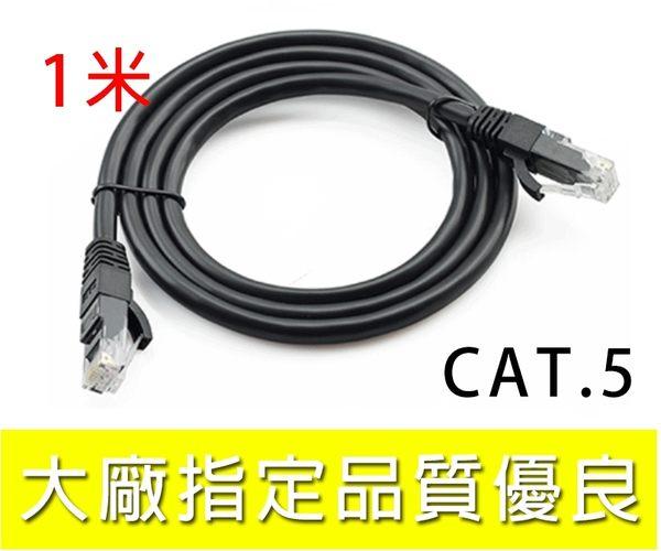 新竹【超人3C】CAT.5E 網路線 短線 1米 1M 1公尺 ADSL MOD RJ45 CAT.5 0000502