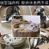 寵物貓玩具貓抓板碗型貓窩貓咪玩具瓦楞紙貓磨爪撓房子玩具igo「夢娜麗莎精品館」