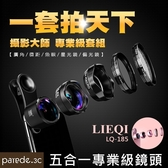 LIEQI LQ-185s豪華廣角鏡頭組 星光鏡 偏光鏡 廣角 微距 魚眼 手機鏡頭 外接鏡頭 專業 攝影 iphone 禮物