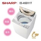 【陳列品出清+基本安裝+舊機回收】SHARP 夏普 11公斤 無孔槽洗衣機 ES-ASD11T 公司貨