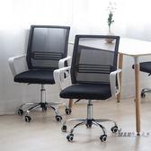 (萬聖節)辦公椅 辦公椅電腦椅家用現代簡約升降旋轉椅宿舍職員辦公室座椅網布椅子XW