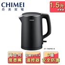 【CHIMEI 奇美】1.5L不鏽鋼防燙快煮壺(黑色)KT-15GP00-B