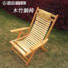 涼椅 竹躺椅可折疊椅子家用午休午睡椅子涼椅老人實木靠背垂吊式竹椅子YXS 繽紛創意家居