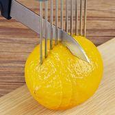 七夕情人節禮物切洋蔥輔助器不銹鋼廚房切菜神器切檸檬片器鬆肉針固定切片器護手