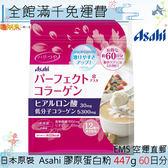 【一期一會】【日本現貨】日本Asahi 朝日 膠原蛋白粉 447g 60日份「日本原裝境內版」
