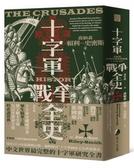 十字軍戰爭全史(十字軍史權威喬納森.賴利-史密斯畢生巨作,了解十字軍...【城邦讀書花園】