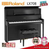 【金聲樂器】Roland LX708 CB 豪華 數位鋼琴 黑色 LX-708