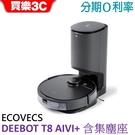 科沃斯 ECOVACS DEEBOT T8 AIVI+ 掃地機器人含自動集塵座 (送一次性清潔布25片)聯強代理