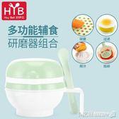 寶寶輔食手動研磨器食物輔食工具嬰兒果泥料理機研磨碗