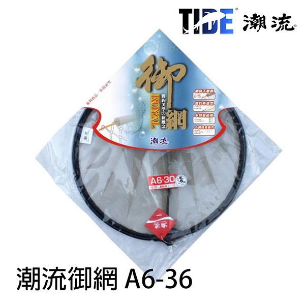 漁拓釣具 TIDE潮流 潮流御網A6-36 [36cm]