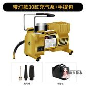 充氣泵 車載充氣泵汽車打氣泵小轎車電動打氣筒車用便攜式輪胎小型加氣泵