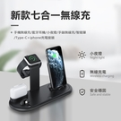 【現貨秒發】Apple七合一無線充電器 iPhone AppleWatch airpower Pro折疊無線充電座 支持蘋果1~5代手錶