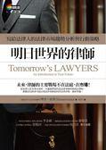 (二手書)明日世界的律師