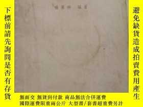 二手書博民逛書店罕見孕育鑄鐵Y245425 楊景祥 大東書局 出版1954