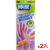 ★2件超值組★妙潔 耐用加長型手套(M)【愛買】