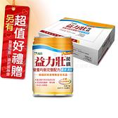來而康 益富 益力壯Plus 優纖 營養均衡配方 液體即飲系列(香草口味)(24罐/箱) 一箱販售 滿1箱送2罐