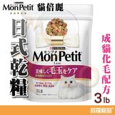 貓倍麗 日式乾糧 貓飼料 成貓化毛配方3lb【寶羅寵品】