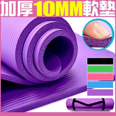 10MM加厚NBR瑜珈墊(送束帶)止滑墊防滑墊運動墊遊戲墊