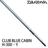 漁拓釣具 DAIWA CLUB BLUE CABIN H-300.Y (船釣竿)