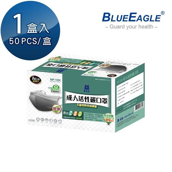 【醫碩科技】藍鷹牌 NP-12K 台灣製 成人活性碳口罩 單片包裝 50片/盒