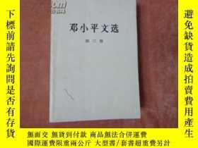 二手書博民逛書店罕見陳雲文選(1926——1949)Y17547 陳雲 人民出版