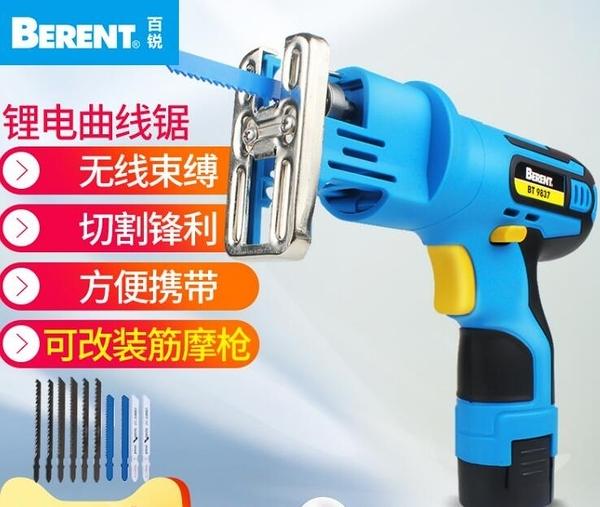充電鋸 家用無線充電電動曲線鋸電動工具多功能木工線鋸可改裝筋膜槍
