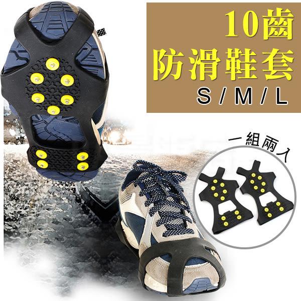 10齒 雪地冰爪 防滑鞋套 增加阻力 草地 登山 露營 滑雪 止跌止滑 size可選