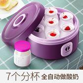 酸奶機 家用 全自動 分杯大容量自制酸奶發酵機【3C玩家】